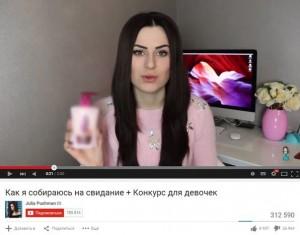 Юля Пушман реклама