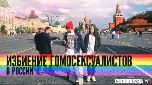 Как относятся к геям в России?